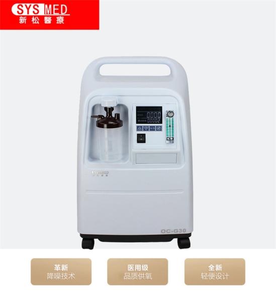 新松3L制氧机OC-G30